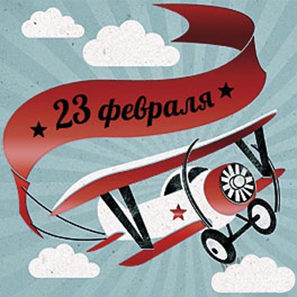 ❶С 23 февраля картинки с самолетами|Короткое смс поздравления с 23 февраля|9 Best 23 февраля images | Cardmaking, Making cards, 3d paper art||}